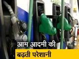 Video : आसमान छूते पेट्रोल और डीजल के दाम