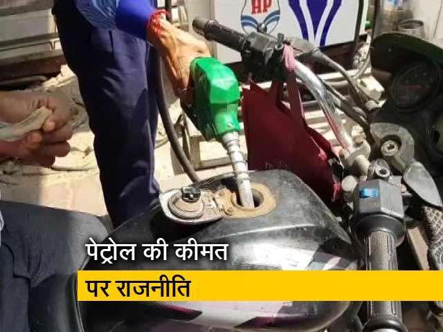 Video : पेट्रोल-डीजल के दाम में एक पैसे की कटौती एक भद्दा मजाक: राहुल गांधी