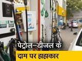Video : Top News @8AM: लगातार 11 वें दिन पेट्रोल-डीजल महंगा