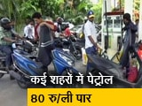 Video : इंडिया 7 बजे : तेल की बढ़ती कीमतों से फिलहाल राहत नहीं