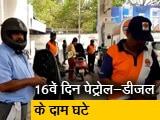 Video: Top News @8AM: 16 दिन बाद लोगों को मिली राहत, पेट्रोल 60 पैसे और डीजल 56 पैसे सस्ता