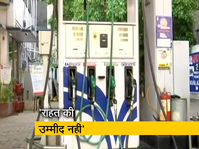 Videos : 15 दिन से हर रोज बढ़ रहे तेल के दाम