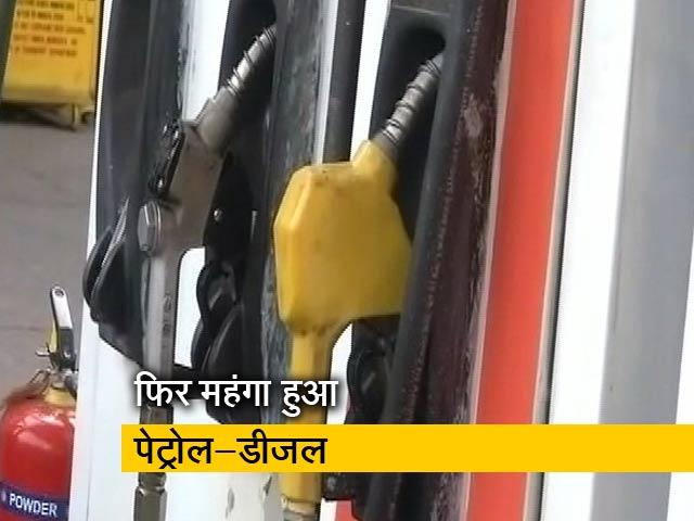 Videos : 16वें दिन महंगा हुआ पेट्रोल-डीजल