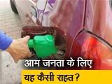 Video: बड़ी खबर: पेट्रोल की कीमत में कटौती या भद्दा मजाक