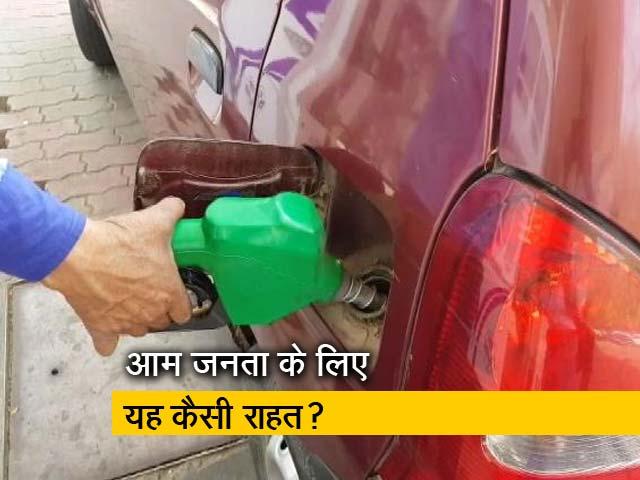 Video : बड़ी खबर: पेट्रोल की कीमत में कटौती या भद्दा मजाक