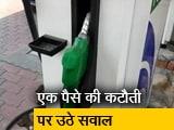 Video : न्यूजटाइम इंडिया: तेल के दामों को लेकर विपक्ष ने सरकार को घेरा