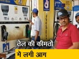 Video : नेशनल रिपोर्टर : लगातार 10वें दिन बढ़े तेल के दाम, नहीं मिली राहत