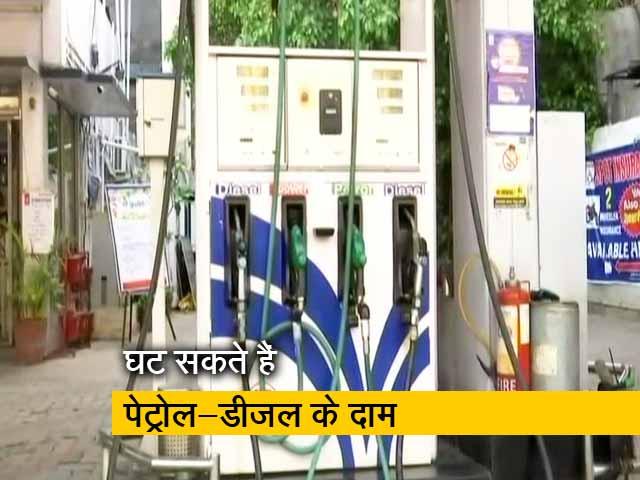 Videos : कम हो सकते हैं पेट्रोल-डीजल के दाम, पेट्रोलियम मंत्री की तेल कंपनियों के चेयरमैन के साथ बैठक की संभावना