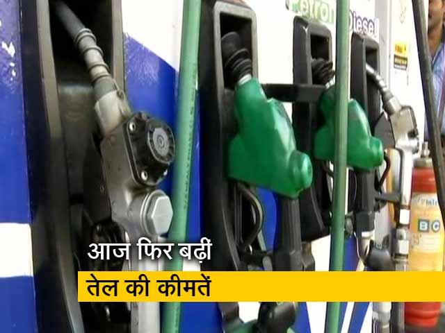 Videos : लगातार दसवें दिन बढ़ी तेल की कीमतें