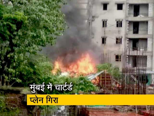 Videos : मुंबई के घाटकोपर में चार्टर्ड प्लेन गिरा, 5 की मौत
