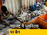 Video : महाराष्ट्र में प्लास्टिक पर बैन, जुर्माने के साथ जेल का भी प्रावधान