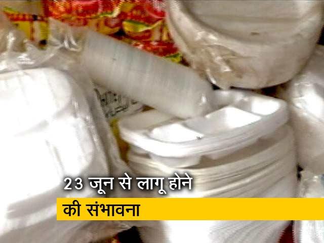 महाराष्ट्र में प्लास्टिक बैन की तैयारी
