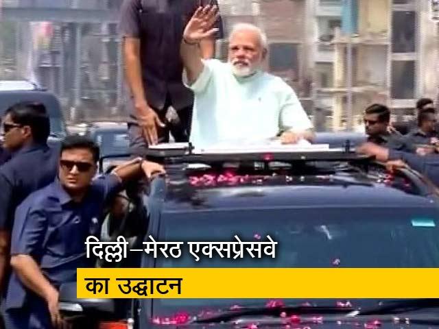 Video : PM मोदी ने किया दिल्ली-मेरठ एक्सप्रेसवे का उद्घाटन
