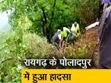 Video : महाराष्ट्र : रायगढ़ में 400 फीट गहरी खाई में गिरी बस, 33 लोगों की मौत