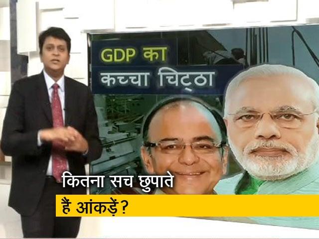 Videos : सिंपल समाचार : GDP का कच्चा चिट्ठा