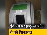 Video : उपचुनाव में ईवीएम की खराबी पर प्रफुल्ल पटेल ने चुनाव आयोग से शिकायत की