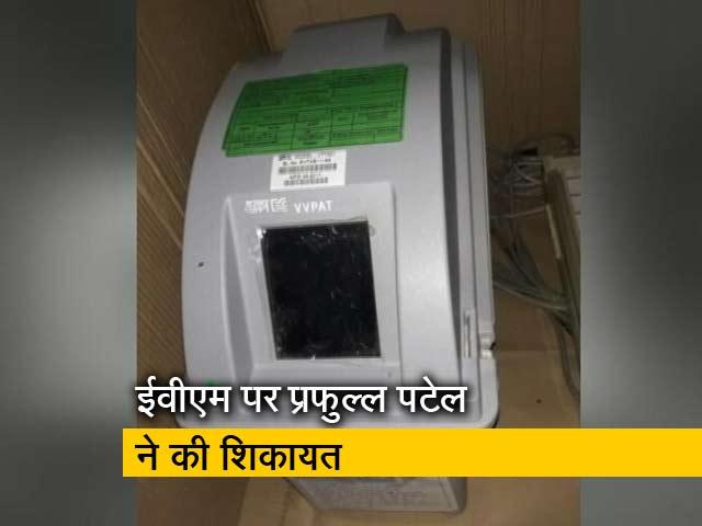 Videos : उपचुनाव में ईवीएम की खराबी पर प्रफुल्ल पटेल ने चुनाव आयोग से शिकायत की