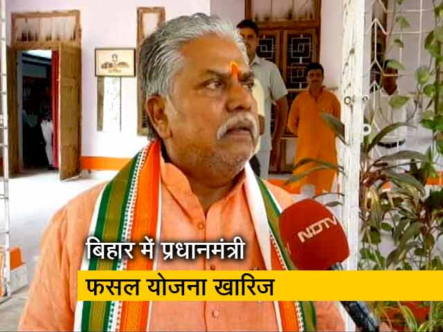 Video : बिहार में प्रधानमंत्री फसल योजना खारिज