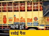 Video : सिटी सेंटर: रसोई गैस सिलिंडर महंगा, आईपीएल सट्टेबाजी केस में अरबाज को समन