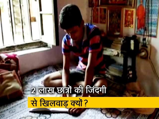 Videos : बिहार यूनिवर्सिटी में परीक्षा कब होगी?