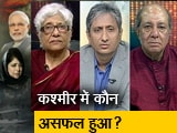 Video : प्राइम टाइम : कश्मीर में किसकी नीति फ़ेल हुई?