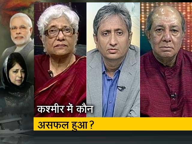 Videos : प्राइम टाइम : कश्मीर में किसकी नीति फ़ेल हुई?