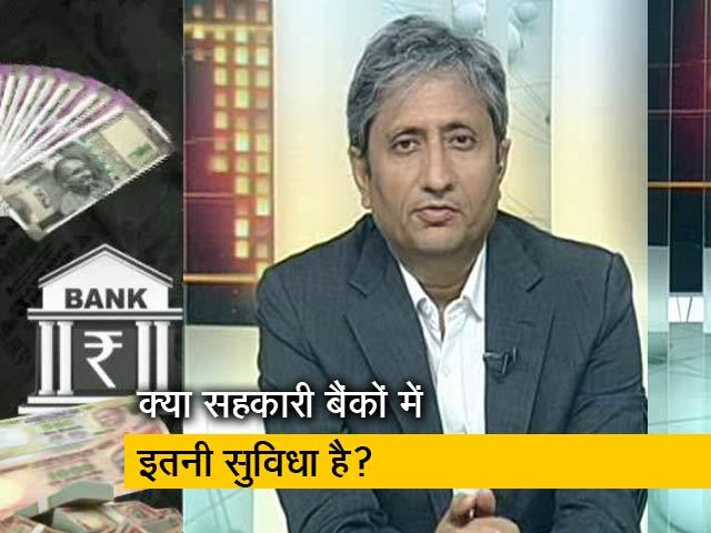 Video : प्राइम टाइम : क्या 5 दिन में 750 करोड़ रुपये गिने जा सकते हैं?