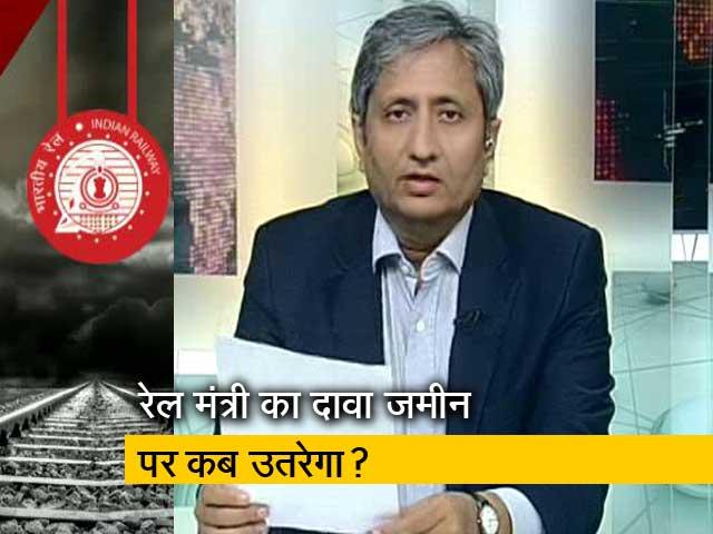 Videos : प्राइम टाइम : रेलवे की नौकरियों में भर्ती की प्रक्रिया धीमी क्यों?