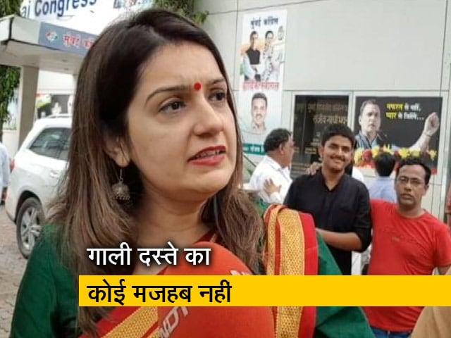 Videos : कांग्रेस प्रवक्ता प्रियंका चतुर्वेदी को ट्विटर पर धमकी