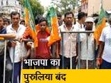 Video : भाजपा कार्यकर्ता की हत्या के खिलाफ में BJP का पुरुलिया बंद