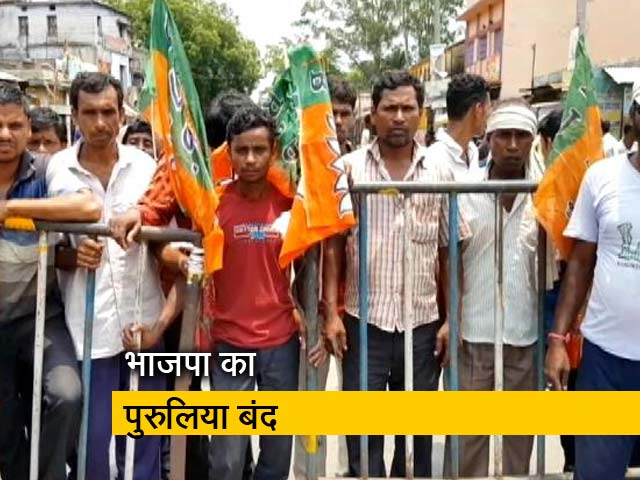 Videos : भाजपा कार्यकर्ता की हत्या के खिलाफ में BJP का पुरुलिया बंद