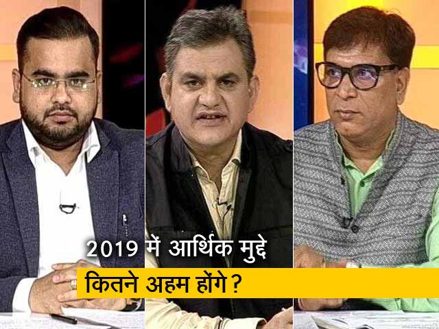 Videos : मुकाबला : क्या आर्थिक मुद्दों पर लड़ा जाएगा 2019 का चुनाव?