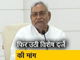 Video : बिहार : CM नीतीश कुमार ने एक बार फिर राज्य को विशेष दर्जा देने की मांग उठाई