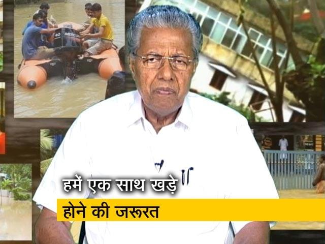 Video : केरल को फिर से बनाने की जरूरत है: पी विजयन