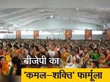 Video : 'कमल शक्ति' की फौज से मध्य प्रदेश जीतने की तैयारी में बीजेपी