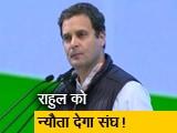 Video : राहुल को अपने कार्यक्रम में बुलाने की तैयारी में RSS