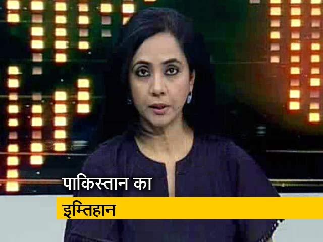 Videos : रणनीति इंट्रो: भारत के लिए पाक चुनाव के क्या मायने हैं?