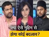 Video : हमलोग: क्या भारत में मुसलमान मुख्यधारा से दूर हो गए हैं?