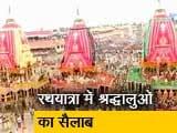 Video : पुरी और अहमदाबाद में भगवान जगन्नाथ की रथयात्रा में उमड़ा श्रद्धालुओं का सैलाब