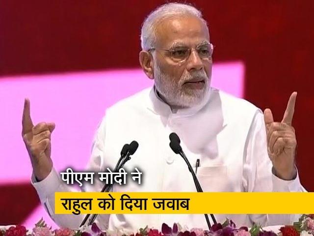 Video : राहुल के आरोपों पर बोले PM मोदी, 'गांधी जी भी बिरला के घर रहते थे'