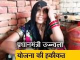 Video : Ground Report: गरीबों के लिए पौने आठ सौ रुपये का गैस सिलिंडर खरीदना महंगा
