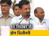 Video : दिल्ली में 10 सितंबर से होगी सरकारी सेवाओं की होम डिलीवरी