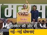 Video : मध्यप्रदेश में चुनावी साल में वादों का पिटारा