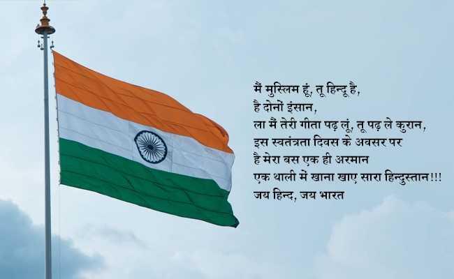 स्वतंत्रता दिवस 2018: देशभक्ति के वो 10 मैसेज, जिन्हें Facebook और WhatsApp पर जरूर भेजते हैं भारतीय