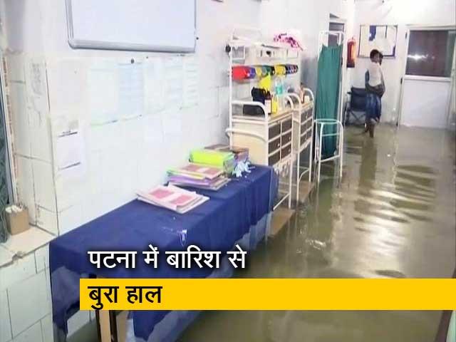 Videos : पटना में बारिश से बुरा हाल,  एनएमसीएच के ICU में मछलियां तैर रही हैं