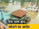 Videos : कांग्रेस का केरल सरकार पर हमला, बाढ़ को बताया इंसान की बुलाई आपदा