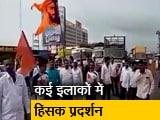 Video : सिटी सेंटर: महाराष्ट्र में मराठा आरक्षण आंदोलन की आग, दिल्ली में केजरीवाल ने LG की रिपोर्ट फाड़ी