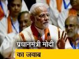 Video : मॉब से लेकर जॉब पर PM मोदी का जवाब