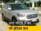 Video : रफ्तार : टाटा मोटर्स ने बंद की इंडिका कार