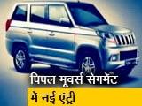 Video : रफ्तार : महिंद्रा ने अपनी नई TUV 300 को प्लस वेरिएंट के साथ उतारा